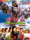 CH009 : อั้งไห้ยี้ เซียนน้อยจอมป่วน The Scarlet Kid (พากย์ไทย) DVD 8 แผ่น
