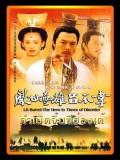 CH015 : ซีรี่ย์จีน กำเนิดจิ๋นซีฮ่องเต้ (พากย์ไทย) DVD 3 แผ่น