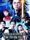 CH018 : ซีรี่ย์จีน My Date with a Vampire (พากย์ไทย) DVD 4 แผ่น