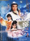 CH069 : ซีรี่ย์จีน ชอลิ้วเฮียง ตอน เผด็จศึก (พากย์ไทย) DVD 2 แผ่น