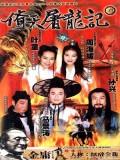 CH074 : ซีรี่ย์จีน กระบี่ฟ้าดาบมังกร 1995 (พากย์ไทย) DVD 9 แผ่น