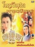 CH081 : ซีรี่ย์จีน โคมวิเศษเจ้าแม่หัวซาน (1986) (พากย์ไทย) DVD 3 แผ่น