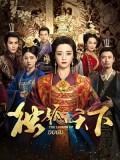 CHH1006 : ซีรี่ย์จีน The Legend of Dugu (ซับไทย) DVD 10 แผ่น