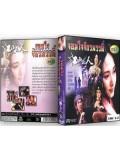 CH106 : ซีรี่ย์จีน จอมใจจักรพรรดิ์ ภาค 1+2 (พากย์ไทย) DVD 5 แผ่น