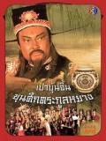 CH115 : หนังจีนชุด เปาบุ้นจิ้น ขุนศึกตระกูลหยาง DVD 6 แผ่น