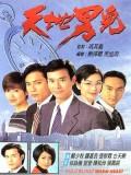 CH166 : ซีรี่ย์จีน ลูกผู้ชายต้องสู้ Cold Blood Warm Heart (พากย์ไทย) DVD 7 แผ่น