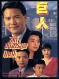 CH259 : ซีรี่ย์จีน ศึกสองตระกูลใหญ่ (พากย์ไทย) DVD 6 แผ่น
