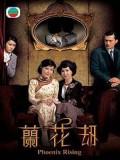 CH333 : ซีรี่ย์จีน ลิขิตริษยา (พากย์ไทย) DVD 5 แผ่น