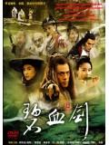 CH552 : แค้นกระบี่โค่นบัลลังก์ Sword Stained With Royal Blood (พากย์ไทย) DVD 10 แผ่น