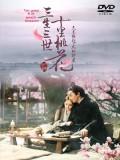 CHH1016 : ซีรี่ย์จีน สามชาติสามภพ ป่าท้อสิบหลี่ Ten Great III of Peach Blossom (พากย์ไทย) DVD 10 แผ่น