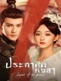 CHH1017 : ซีรี่ย์จีน ประกาศิตหงสา The Rise of Phoenixes (พากย์ไทย) DVD 10 แผ่น