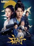 CHH1018 : ซีรี่ย์จีน The Dark Lord (ซับไทย) DVD 9 แผ่น