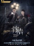CHH1031 : ซีรี่ย์จีน Talking Bones โครงกระดูกปริศนา (ซับไทย) DVD 6 แผ่น