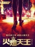 CHH1033 : ซีรี่ย์จีน Canvas the Emperor (2019) (ซับไทย) DVD 5 แผ่น