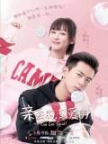 CHH1038 : ซีรี่ย์จีน Go Go Squid! (ซับไทย) DVD 8 แผ่น