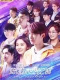 CHH1042 : ซีรี่ย์จีน Gank Your Heart (ซับไทย) DVD 5 แผ่น