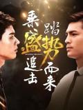 CHH1045 : ซีรี่ย์จีน Advance Bravely (ซับไทย) DVD 4 แผ่น