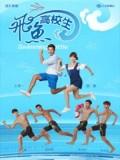 CHH1049 : ซีรี่ย์จีน Swimming Battle ฉลามหนุ่ม...ว่ายเพื่อฝัน (พากย์ไทย) DVD 5 แผ่น