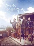 CHH1051 : ซีรี่ย์จีน Mr. Fighting (2019) (ซับไทย) DVD 6 แผ่น
