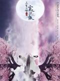 CHH1052 : ซีรี่ย์จีน Love and Destiny (2019) (ซับไทย) DVD 8 แผ่น