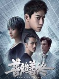 CHH1060 : ซีรี่ย์จีน Never Say Never (2019) (ซับไทย) DVD 7 แผ่น