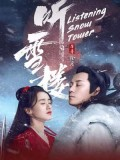 CHH1068 : ซีรี่ย์จีน Listening Snow Tower หอสดับหิมะ (พากย์ไทย) DVD 8 แผ่น