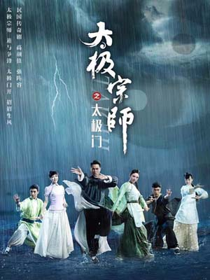 CHH1078 : ซีรี่ย์จีน ไท้เก๊ก ตํานานหมัดทะลุฟ้า The Chronicle of A Taichi (พากย์ไทย) DVD 7 แผ่น