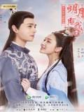CHH1080 : ซีรี่ย์จีน The Love by Hypnotic ลิขิตแห่งจันทรา (พากย์ไทย) DVD 6 แผ่น