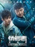 CHH1083 : ซีรี่ย์จีน No Way For Stumer (2019) (ซับไทย) DVD 4 แผ่น
