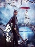 CHH1084 : ซีรี่ย์จีน Sword Dynasty (2019) (ซับไทย) DVD 6 แผ่น