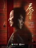 CHH1085 : ซีรี่ย์จีน Joy of Life (2019) (ซับไทย) DVD 8 แผ่น