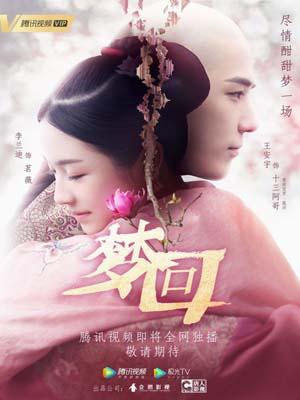 CHH1096 : Dreaming Back to the Qing Dynasty ฝันคืนสู่ต้าชิง (2019) (ซับไทย) DVD 8 แผ่น