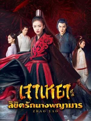 CHH1098 : เจาเหยา ลิขิตรักนางพญามาร Zhao Yao (พากย์ไทย) DVD 7 แผ่น