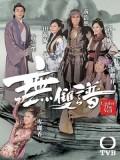 CHH1132 : ซีรี่ย์จีน ตำนานรัก ตำนานพิศวง Under The Veil (พากย์ไทย) DVD 4 แผ่น