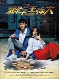 CHH1133 : ซีรี่ย์จีน คดีรักครูนักสืบ Lion Pride (พากย์ไทย) DVD 5 แผ่น