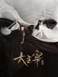 CHH1136 : ซีรี่ย์จีน The Great Ruler มู่เฉินยอดปรมาจารย์ (ซับไทย) DVD 8 แผ่น