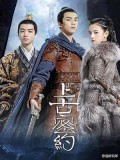 CHH1141 : ซีรี่ย์จีน Guardians of the Ancient Oath ผู้พิทักษ์คำสาบาน (ซับไทย) DVD 8 แผ่น