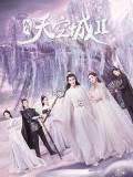 CHH1153 : ซีรี่ส์จีน Novoland: The Castle in the Sky Season 2 จิ่วโจวเมืองสวรรค์ ภาค 2 (ซับไทย) DVD 5 แผ่น