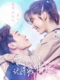 CHH1155 : ซีรี่ย์จีน Forget You Remember Love รักยุ่ง ๆ ของเจ้าชายกบ (ซับไทย) DVD 6 แผ่น