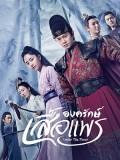 CHH1157 : ซีรี่ส์จีน Under the Power องครักษ์เสื้อแพร (พากย์ไทย) DVD 9 แผ่น