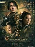 CHH1159 : ซีรี่ส์จีน Candle in the Tomb The Lost Caverns (ซับไทย) DVD 3 แผ่น