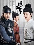 CHH1161 : ซีรี่ส์จีน The Sleuth of the Ming Dynasty รัชศกเฉิงฮว่าปีที่สิบสี่ (ซับไทย) DVD 8 แผ่น