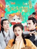 CHH1162 : ซีรี่ส์จีน My Fantastic Mrs Right (ซับไทย) DVD 4 แผ่น