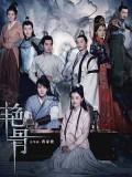 CHH1173 : จอมใจ จอมคน จอมราชันย์ (กระบี่สีอำพัน) Colourful Bone (พากย์ไทย) DVD 9 แผ่น