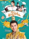 CHH1191 : My Assassin Girlfriend รักโดนใจ ยัยนักฆ่า (พากย์ไทย) DVD 4 แผ่น
