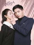 CHH1193 : Mr. Honesty อุบายรักยัยขี้จุ๊ (2020) [ซับไทย] DVD 5 แผ่น