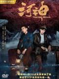 CHH1195 : Tientsin Mystic 1 แม่น้ำมรณะแห่งเทียนจิน 1 (ซับไทย) DVD 4 แผ่น