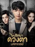 CHH1197 : The Golden Eyes ไขปริศนาดวงตามหัศจรรย์ (พากย์ไทย) DVD 9 แผ่น