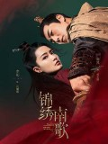 CHH1205 : The Song of Glory เพลงรักเพชฌฆาต (2020) (ซับไทย) DVD 9 แผ่น