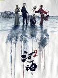 CHH1216 : Tiantsin Mystic 2 (ซับไทย) DVD 4 แผ่น